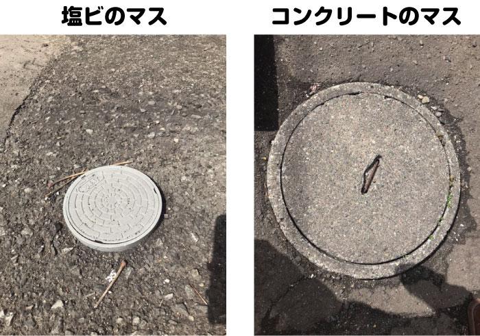 排水マスの種類
