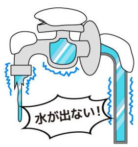 水道管凍結