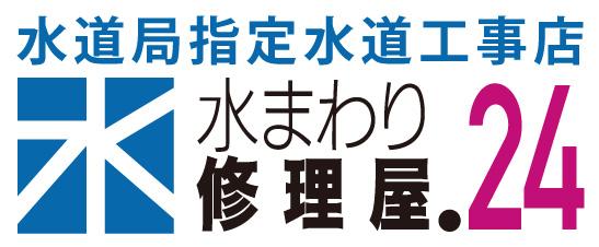 札幌市のつまり水漏れなら【水まわり修理屋.24】