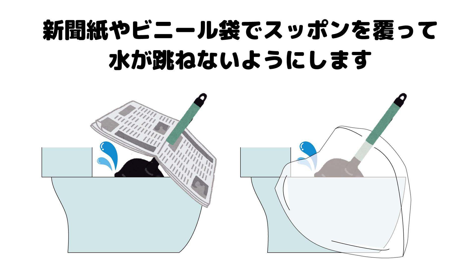 新聞紙とビニール袋の使い方