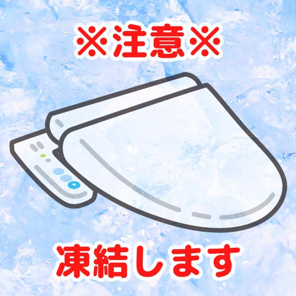 ウォシュレット_凍結注意